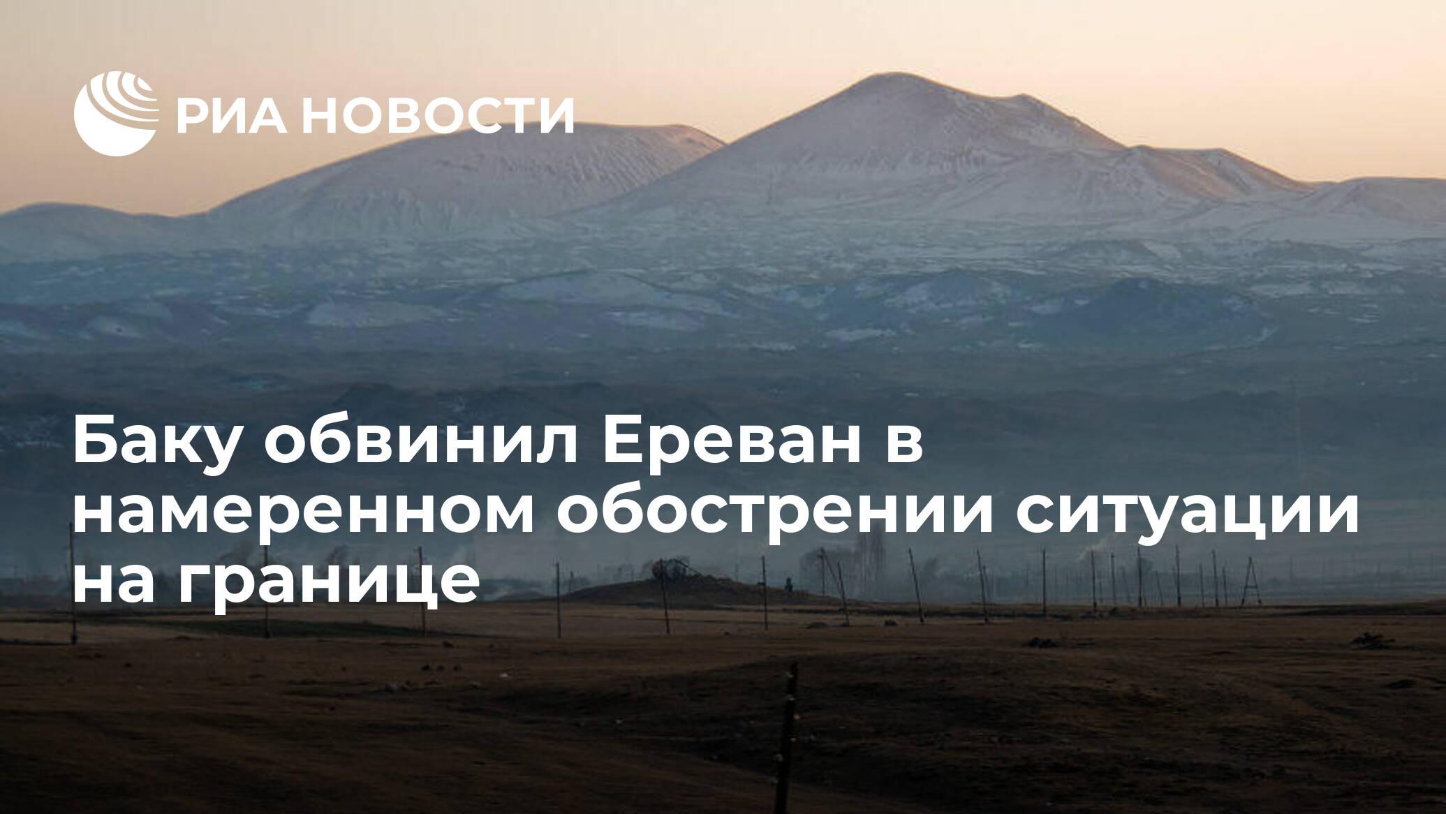 Баку обвинил Ереван в намеренном обострении ситуации на границе