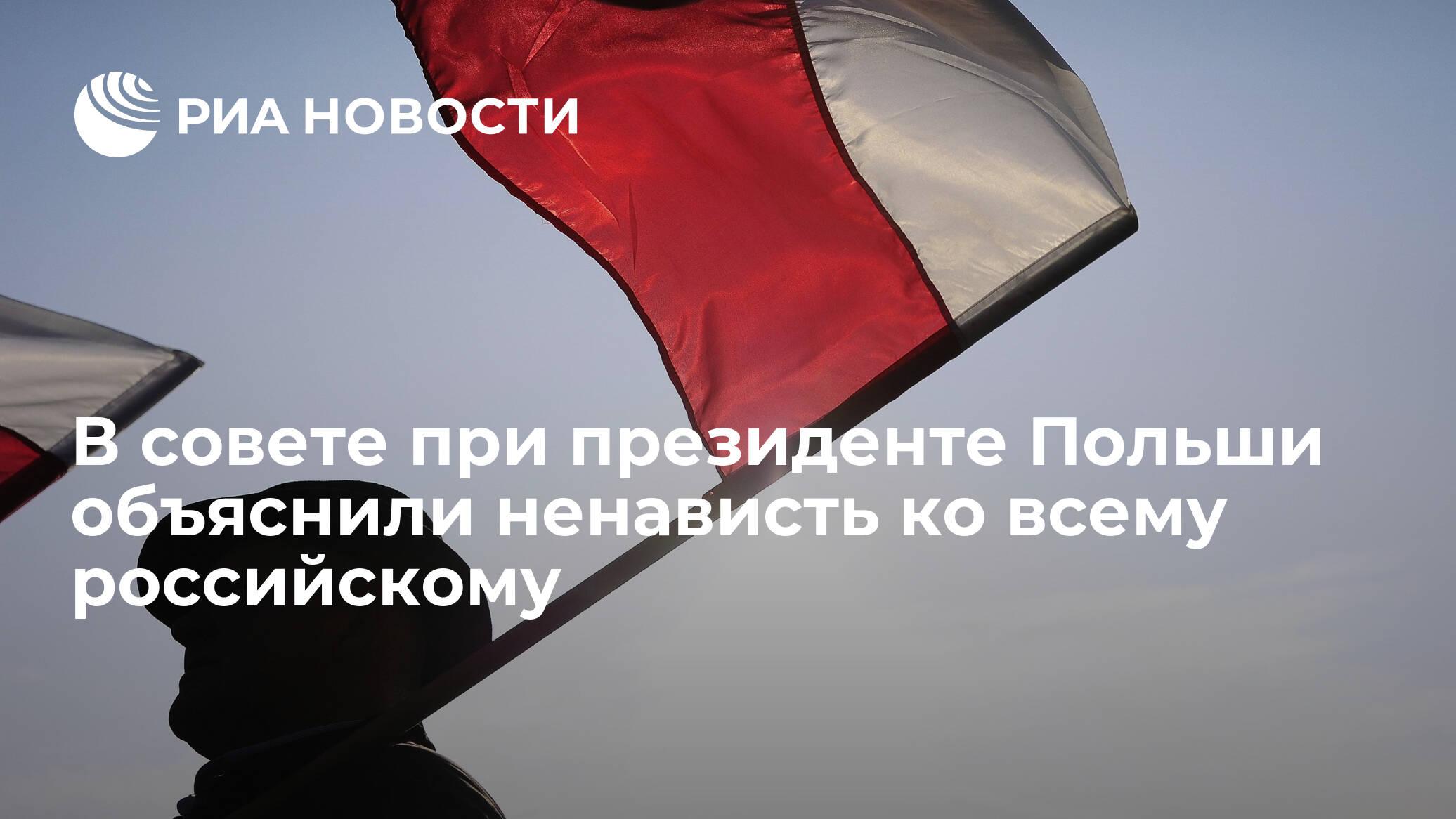 В совете при президенте Польши объяснили ненависть ко всему российскому