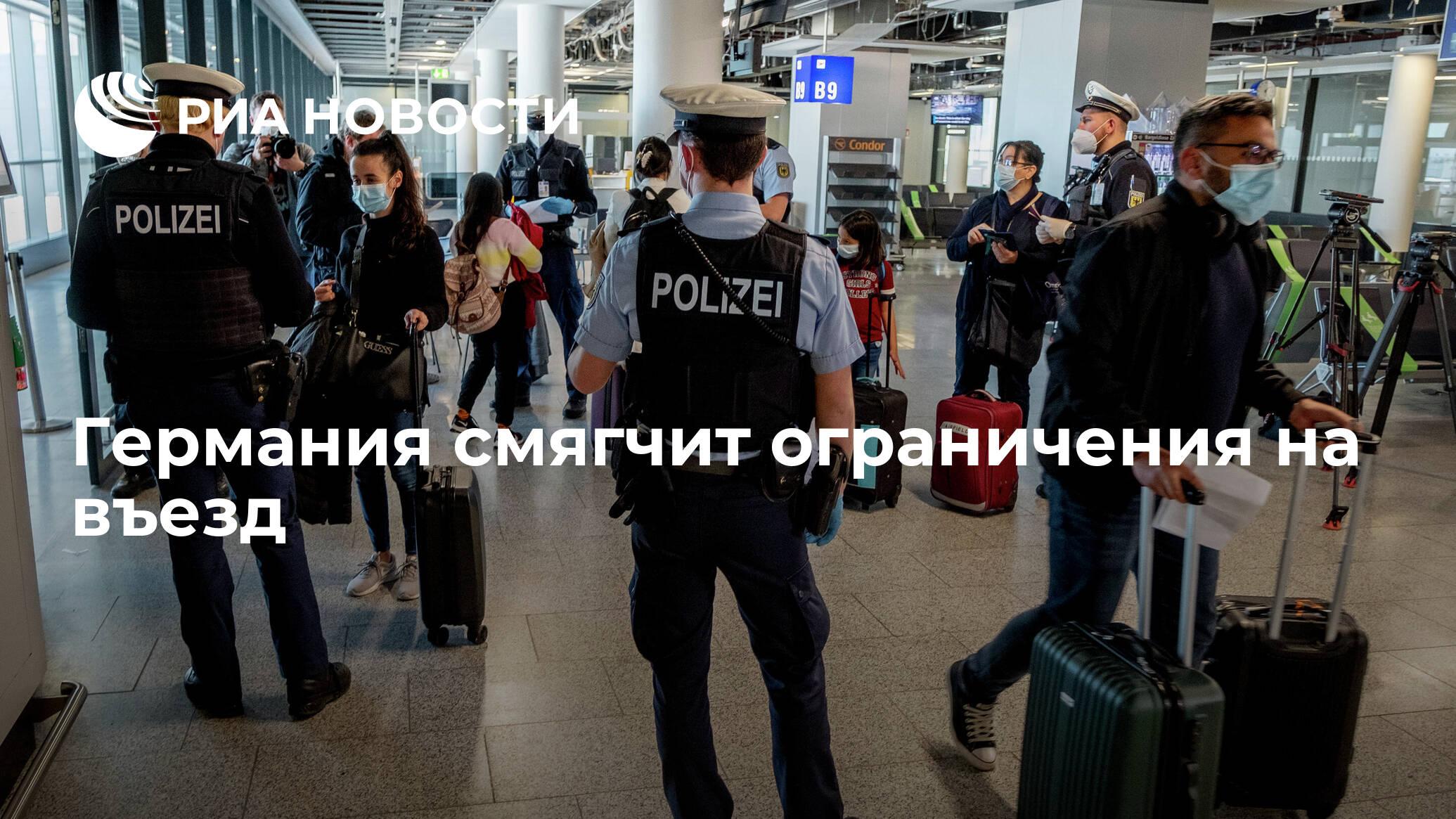 Германия планирует смягчить ограничения на въезд, сообщили СМИ