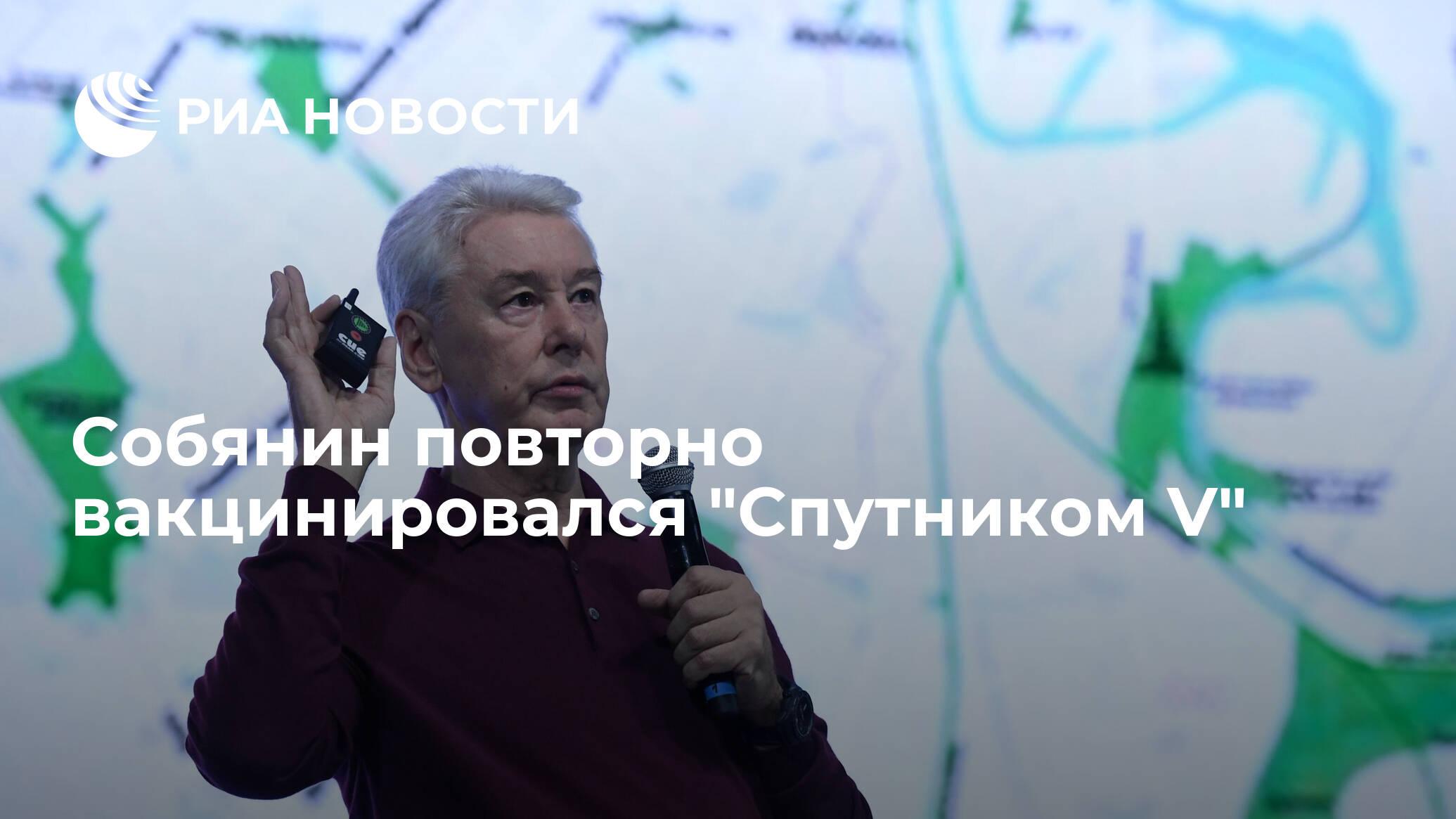 """Собянин повторно вакцинировался """"Спутником V"""""""