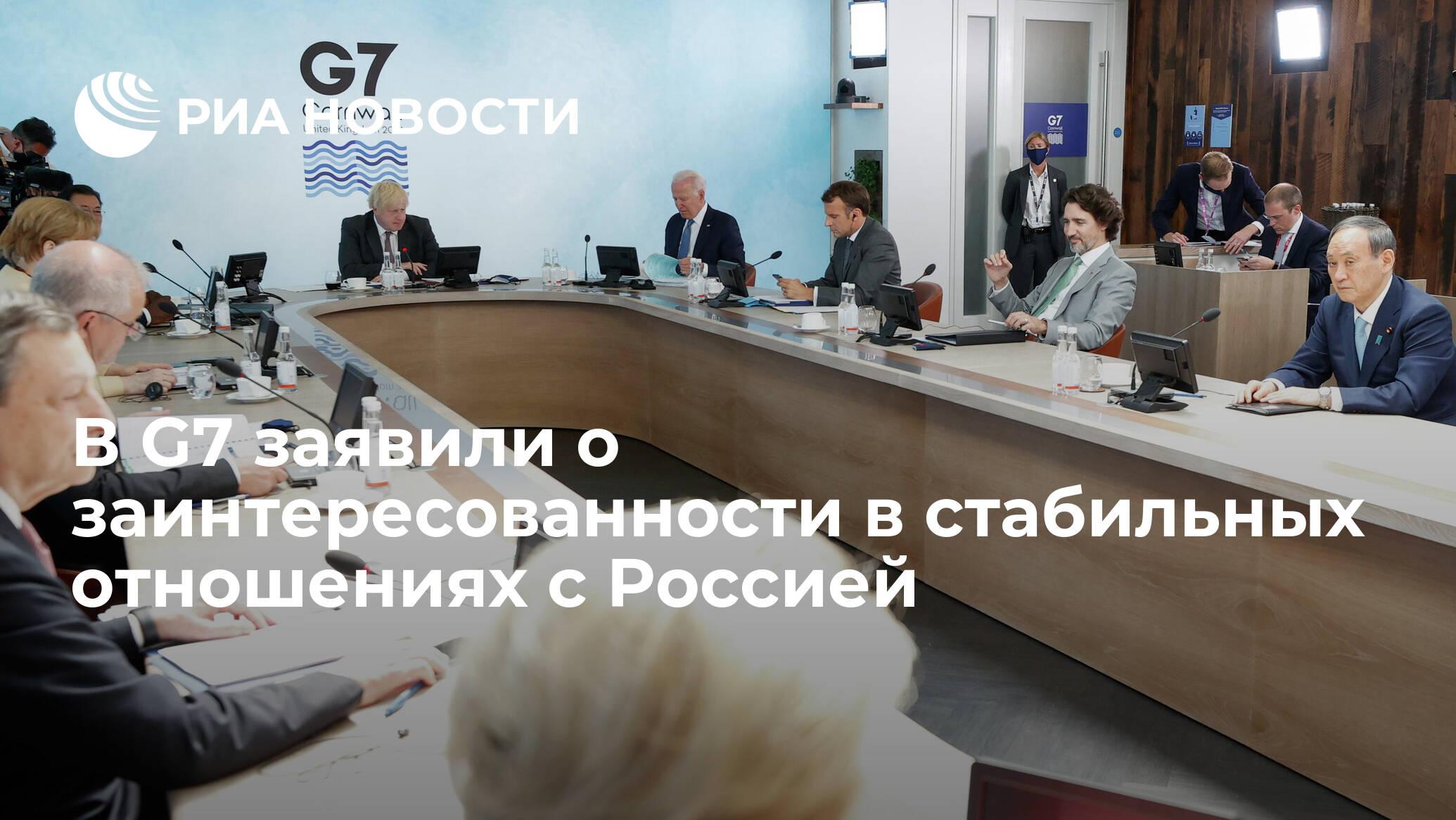 """Страны G7 заявили о заинтересованности в """"стабильных и предсказуемых"""" отношениях с Россией"""