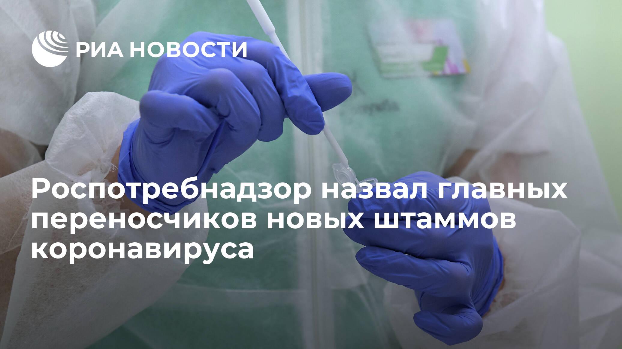 Роспотребнадзор: молодежь легче переносит инфекцию при заражении новыми штаммами коронавируса