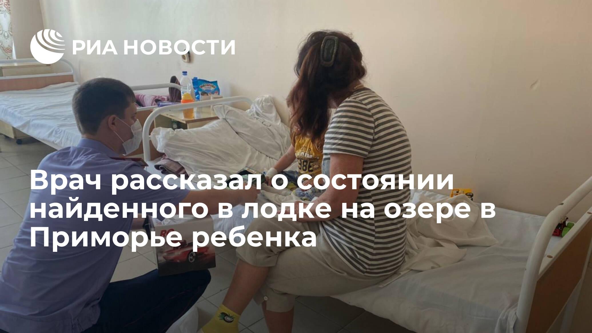 Врач заявил, что состояние ребенка, спасенного на озере Ханка в Приморье, улучшилось