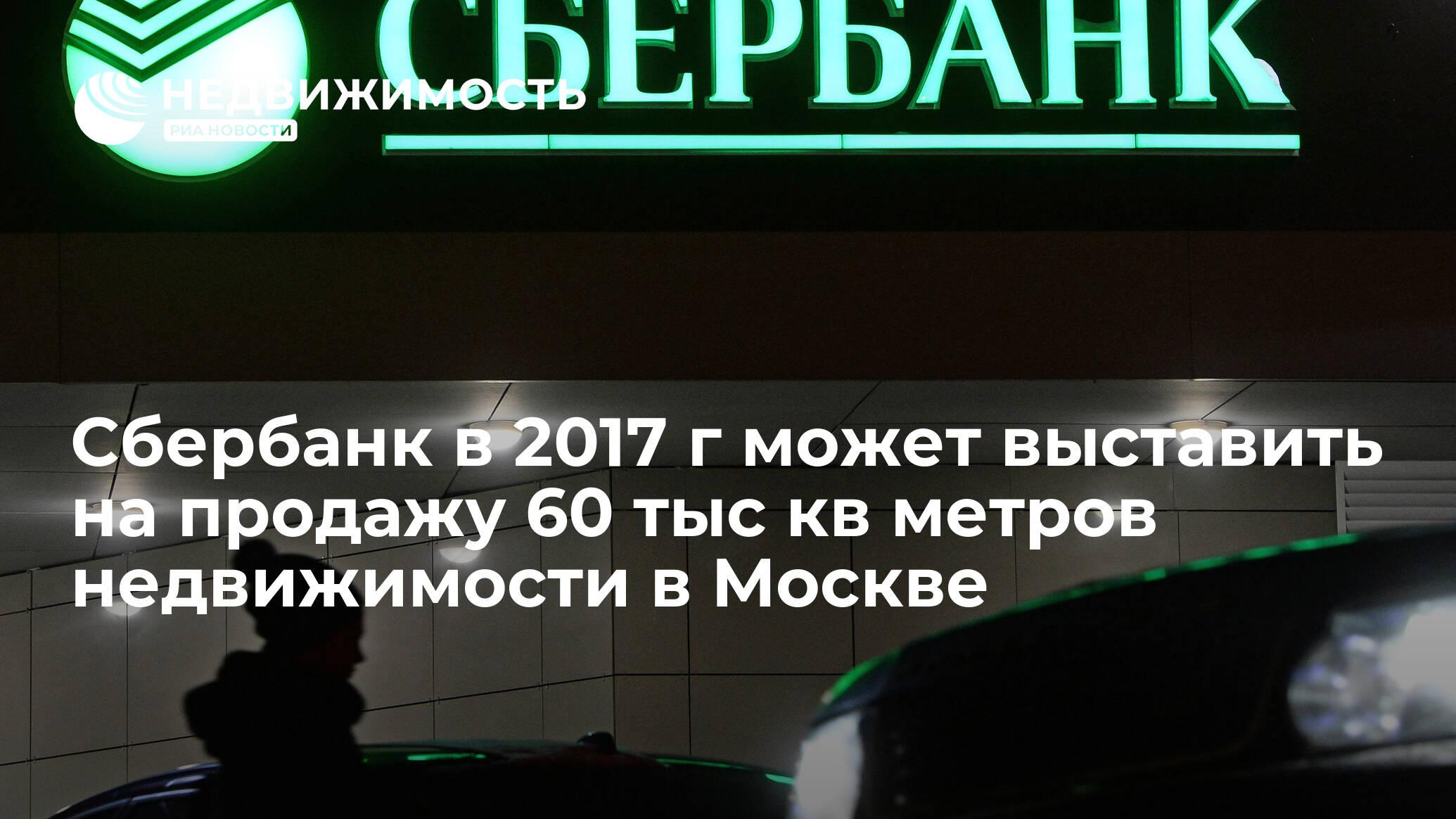 Московский банк сбербанка россии г.москва адрес оружейный переулок