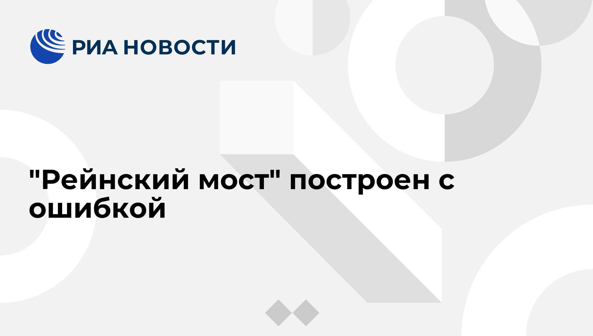 """Рейнский мост"" построен с ошибкой - РИА Новости, 14.01.2004"