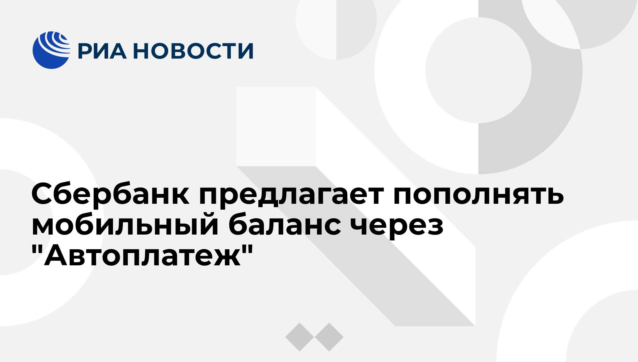 Пополнить баланс мегафон с банковской карты без комиссии красноярск