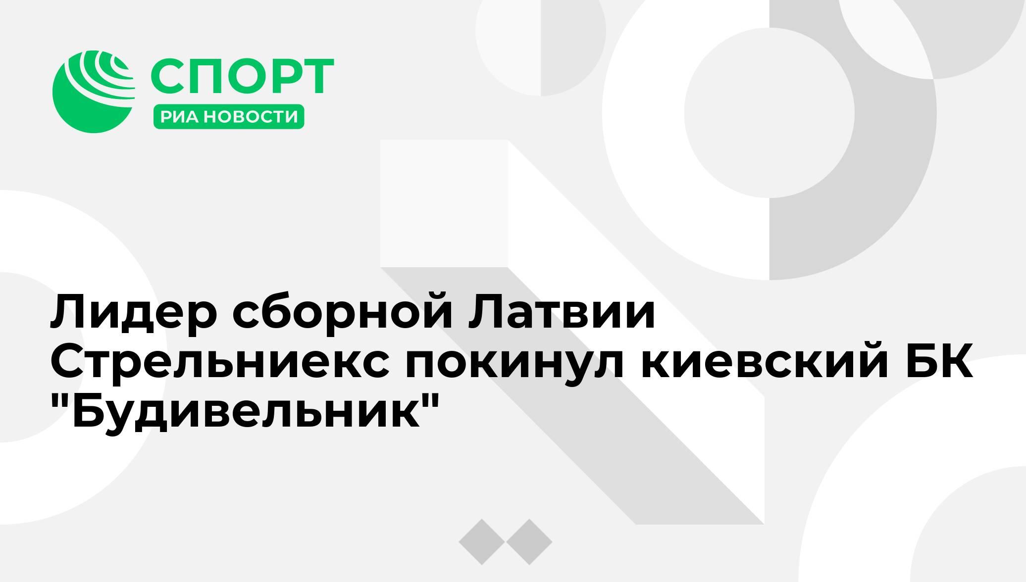 00fc7fc8 Лидер сборной Латвии Стрельниекс покинул киевский БК