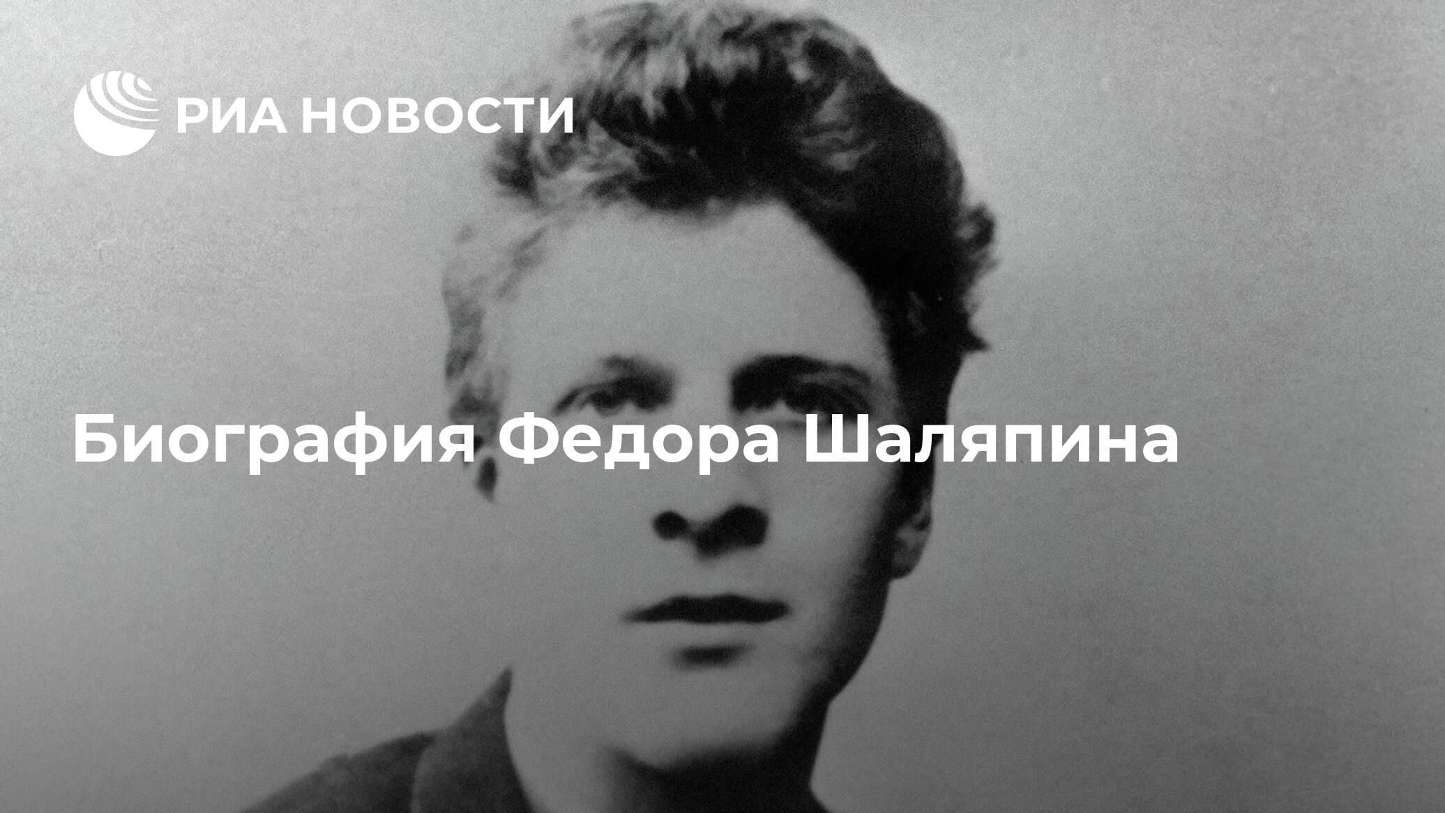 Биография <b>Федора Шаляпина</b> - РИА Новости, 13.02.2013